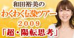 和田裕美の人気No.1セミナーわくわく伝染ツアー2009