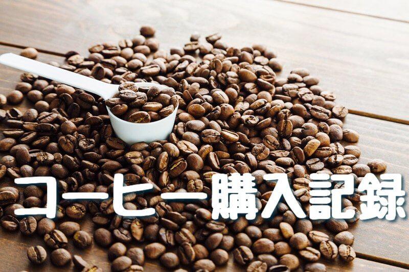 コーヒー購入記録